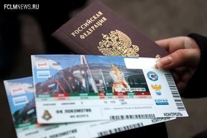 В Госдуму внесён законопроект о продаже билетов на матчи по паспортам