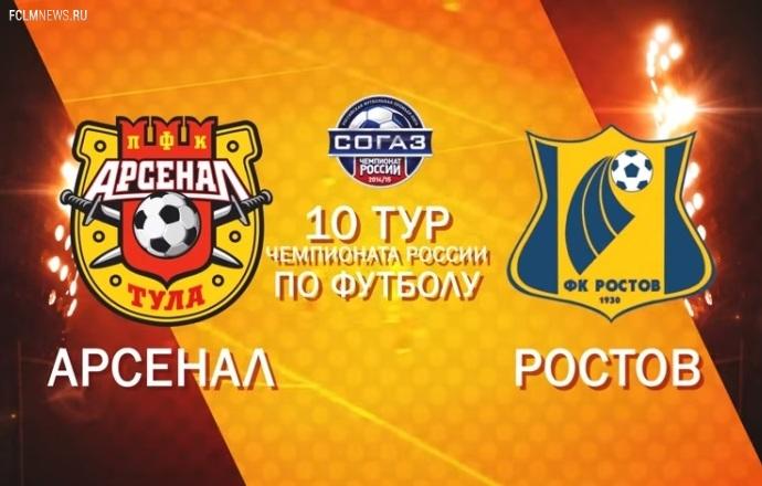 «Арсенал» сыграл вничью с «Ростовом»