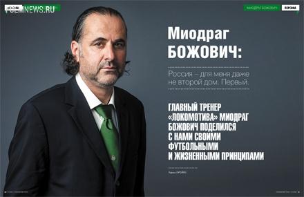 «Наш «Локо» к дерби с «Динамо»