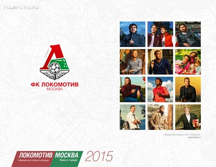 Клубный календарь на 2015 год – уже в продаже!