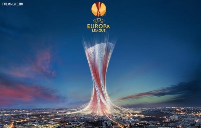 Жеребьевка 1/4 финала Лиги Европы начнется в 15.00