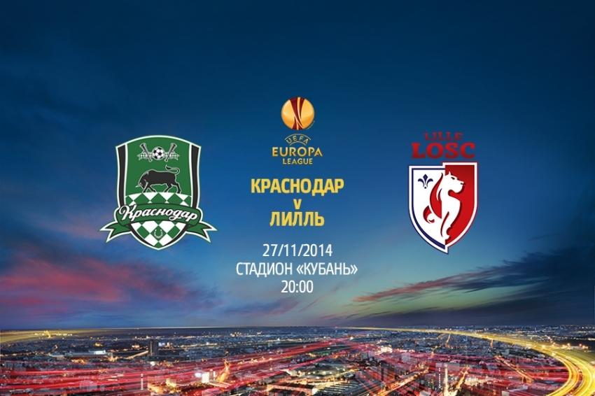 «Краснодар» сыграл вничью с «Лиллем» и лишился шансов выйти в плей-офф Лиги Европы