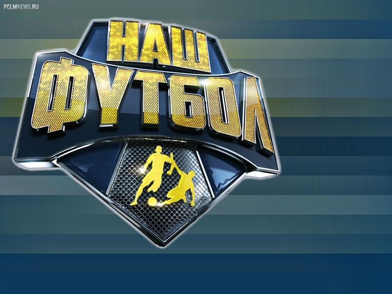 «Терек» – «Локомотив». Матч покажет НТВ