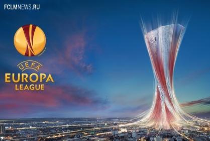 Лига Европы: самое интересное