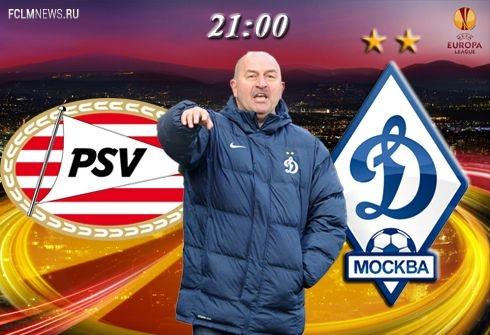 «Динамо» победило ПСВ в гостях