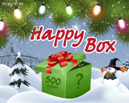 ����� Happy box � ������� �������� � ���������!