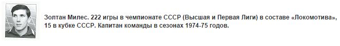 """Золтан Милес - капитан """"Локомотива"""" 1974-75"""