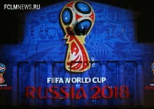 Чемпионат мира по футболу в России установил первый рекорд