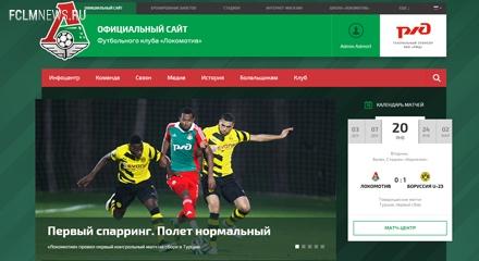 Новый официальный сайт ФК «Локомотив»!
