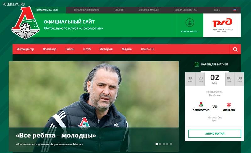 """Новый сайт """"Локомотива"""""""