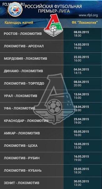 Расписание весенних матчей «Локомотива», и календарь второго этапа Чемпионата