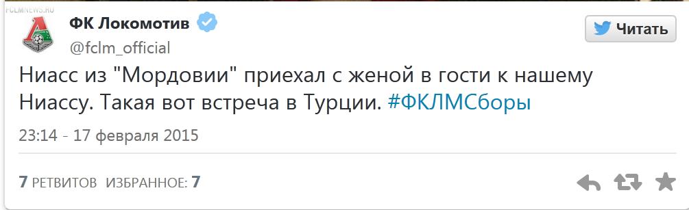 """Братья Ньясс из """"Локомотива"""" и """"Мордовии"""" встретились в Турции"""