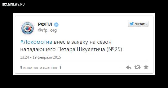 «Локомотив» заявил Шкулетича в премьер-лигу