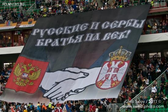 Сербы и русские - братья навек