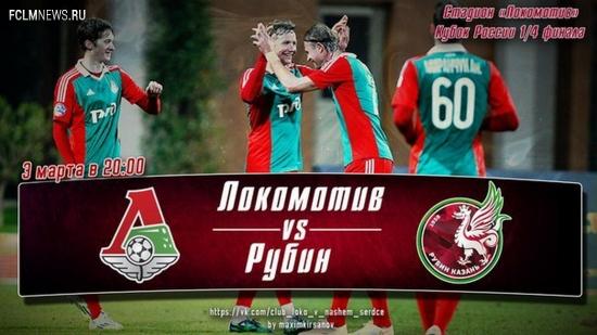 Ринат Билялетдинов: Самый главный тормоз — в голове (интервью перед матчем на Кубок)