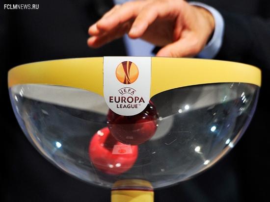 Жеребьёвка Лиги Европы: «Зениту» достался «Торино» (Италия) , «Динамо» сыграет с «Наполи» (Италия)