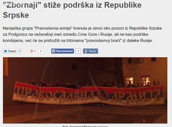 «Сербская группа «Православная армия» поддержит Россию»