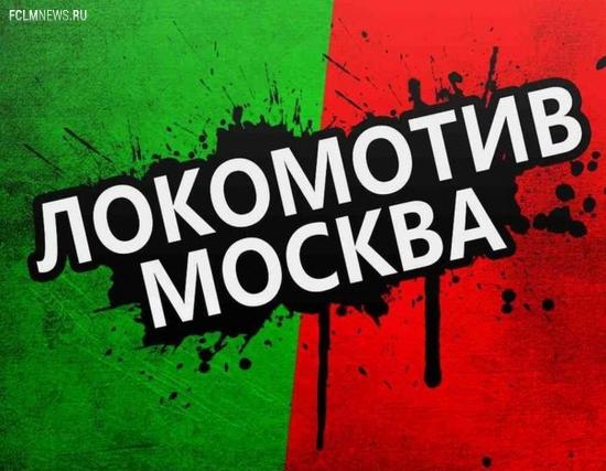 Кирилл Котов: Моя мечта – «Локомотив» в Лиге чемпионов