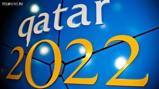 Чемпионат мира — 2022 официально перенесён на ноябрь-декабрь