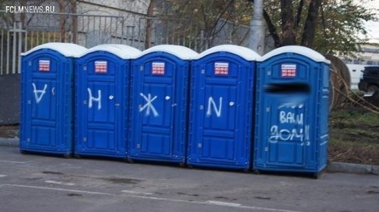 10 самых нелюбимых клубов в России
