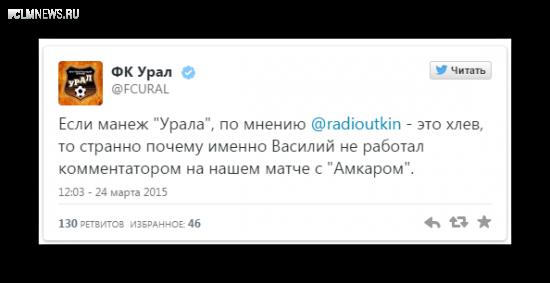 «Урал» вступил в полемику с Уткиным после того, как комментатор назвал манеж «хлевом»