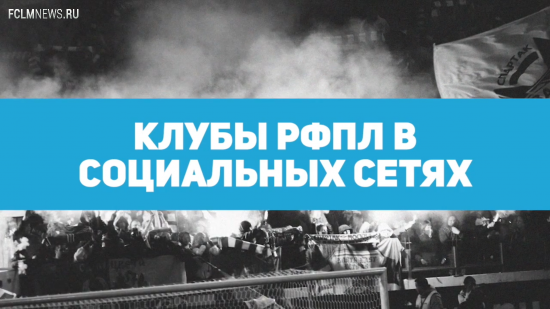 Клубы российской премьер-лиги в социальных сетях