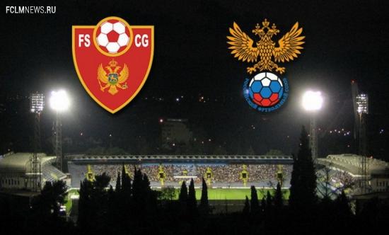 УЕФА может наказать и сборную России по итогам матча против Черногории