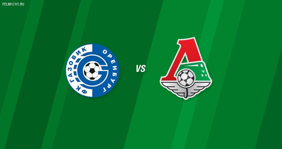 Матч с «Газовиком» состоится в Оренбурге