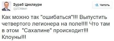 «Тосно», добро пожаловать в РФПЛ!
