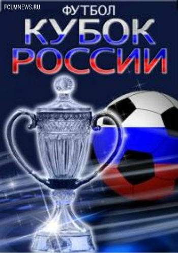 Определилось время начала полуфинальных матчей Кубка России