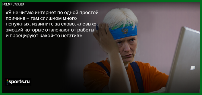 «Напиши имя и адрес. К тебе придут, и поговорим». Русский спорт против интернета