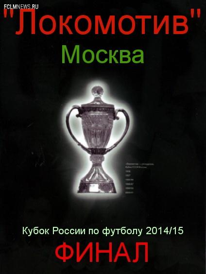 «Локомотив» сыграет в финале Кубка России в седьмой раз