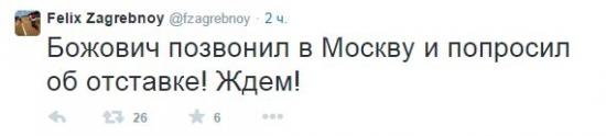 Божович попросил об отставке