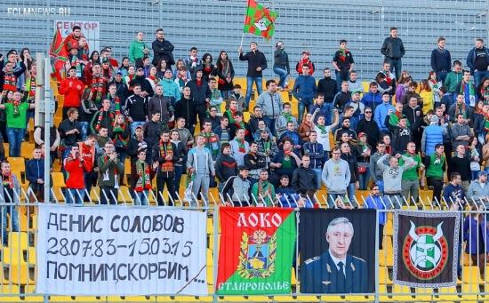«Краснодар» поблагодарил болельщиков «Локомотива»
