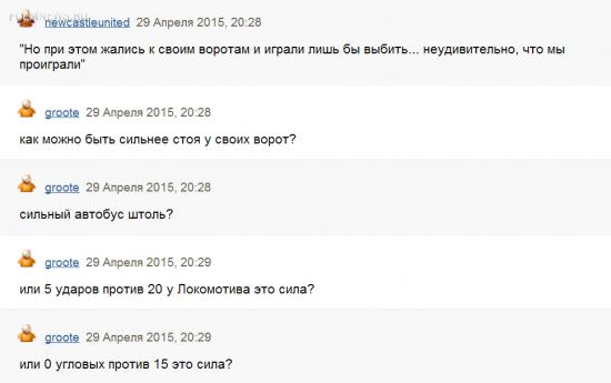 Пресс-служба «Газовика»: Мы были лучше и сильнее «Локомотива»