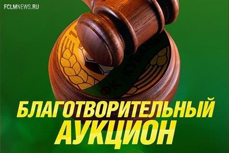 16 и 17 мая в Москве пройдет благотворительный аукцион футболок игроков клубов РФПЛ
