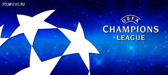 Определилась первая корзина жеребьевки Лиги чемпионов