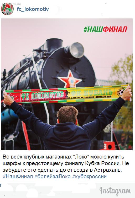 """Во всех клубных магазинах """"Локо"""" можно купить шарфы к предстоящему финалу Кубка России"""