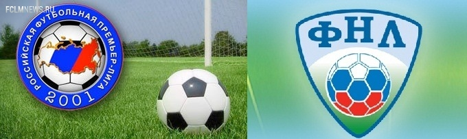 Стыковые матчи между командами РФПЛ и ФНЛ состоятся 3 и 7 июня