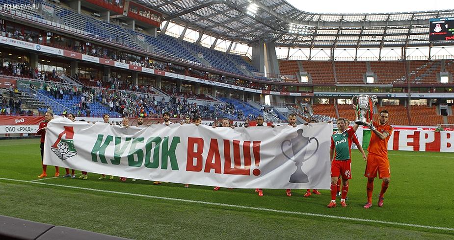 «Локомотив» закрыл домашний сезон