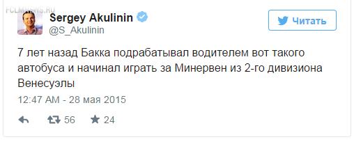 Как Бакка «перешел» в «Локомотив» во время финала Лиги Европы