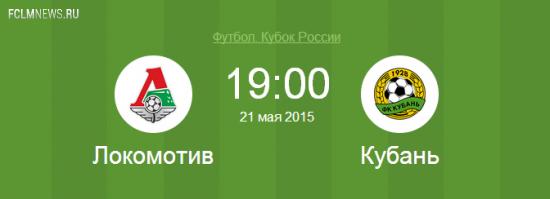 """Накануне финального матча на Кубок, в """"Кубани"""" подтвердили, что присутствуют задержки зарплаты"""