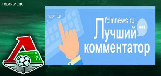 Топ-комментарии пользователей fclmnews.ru за прошедшую неделю