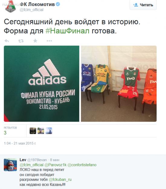 «Локомотив» сыграет сегодня в красно-зелёной форме, «Кубань» — в жёлтой