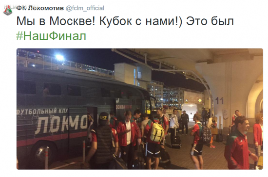 """""""Локомотив"""" вернулся в Москву"""