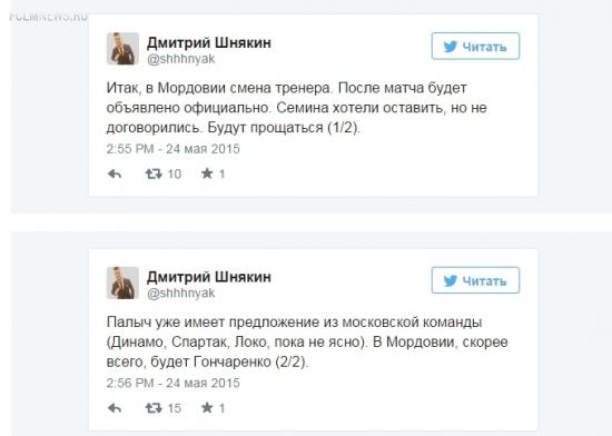 Источник: Семина в «Мордовии» сменит Гончаренко