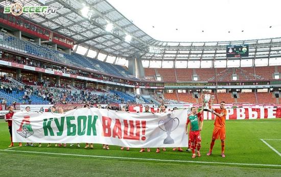 Локомотив - Кубань (25.05.2015)