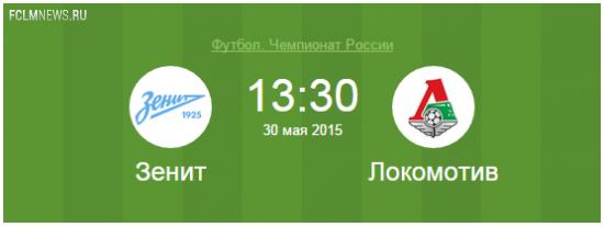В последнем туре НТВ покажет матч «Зенит» - «Локомотив»