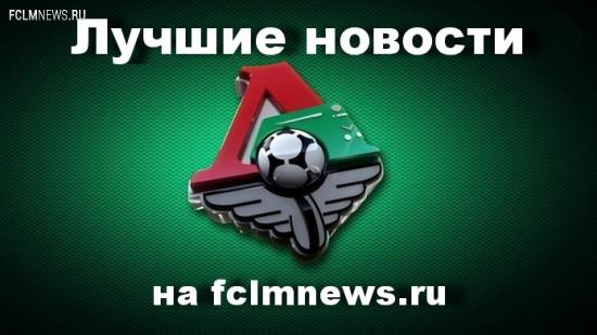 Лучшие новости за неделю на fclmnews.ru