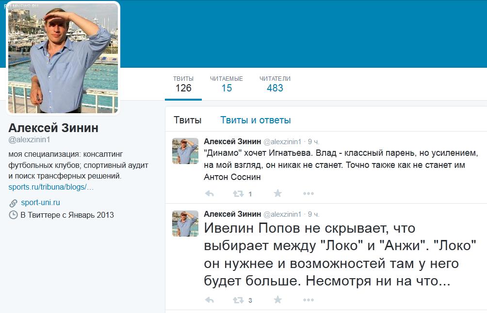 """Ивелин Попов выбирает между """"Локомотивом"""" и """"Анжи"""""""